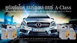 Mercedes-Benz ทุบสถิติยอดขายใหม่จากงาน Motor Expo สูงสุดเป็นประวัติการณ์