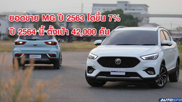 MG ยอดขายปี 2563 โตขึ้น 7% ย้ำชัดเป็นผู้นำกลุ่มรถยนต์ SUV และรถยนต์พลังงานไฟฟ้า