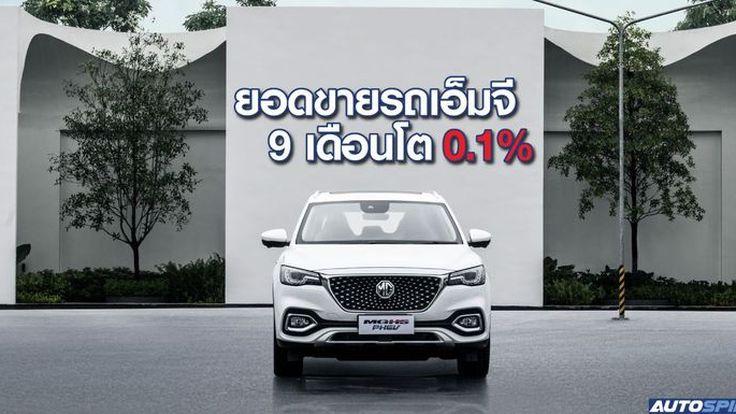 ยอดขายรถเอ็มจี 9 เดือนโต 0.1%