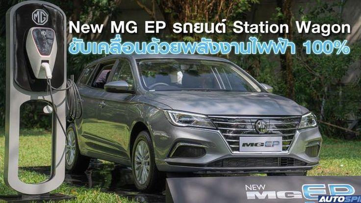 MG EP EV รถ Station Wagon ไฟฟ้า ชาร์จหนึ่งครั้ง วิ่งไกล 380 กม.