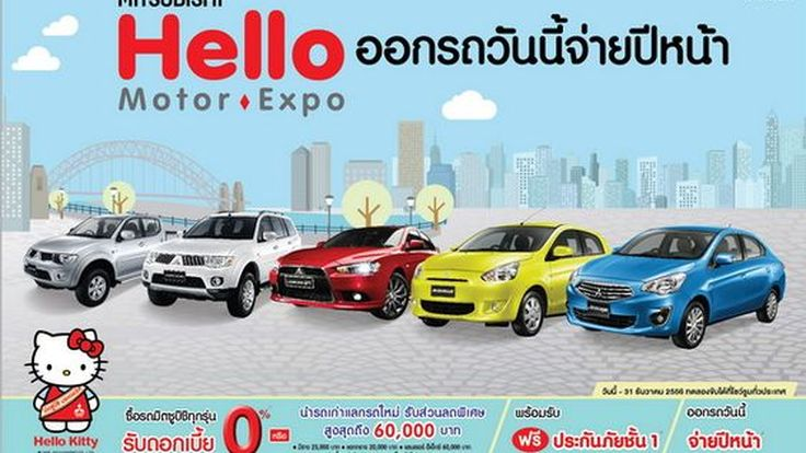 "Mitsubishi Motors ขนทัพรถครบไลน์ พร้อมแคมเปญ ""ฮัลโหล มอเตอร์ เอ็กซ์โป"" ร่วมงานมอเตอร์ เอ็กซ์โป ครั้งที่ 30"