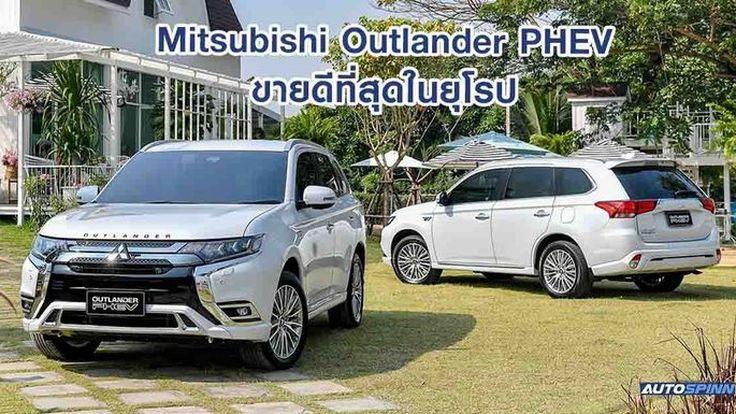 Mitsubishi Outlander PHEV ตีตลาดรถในยุโรป