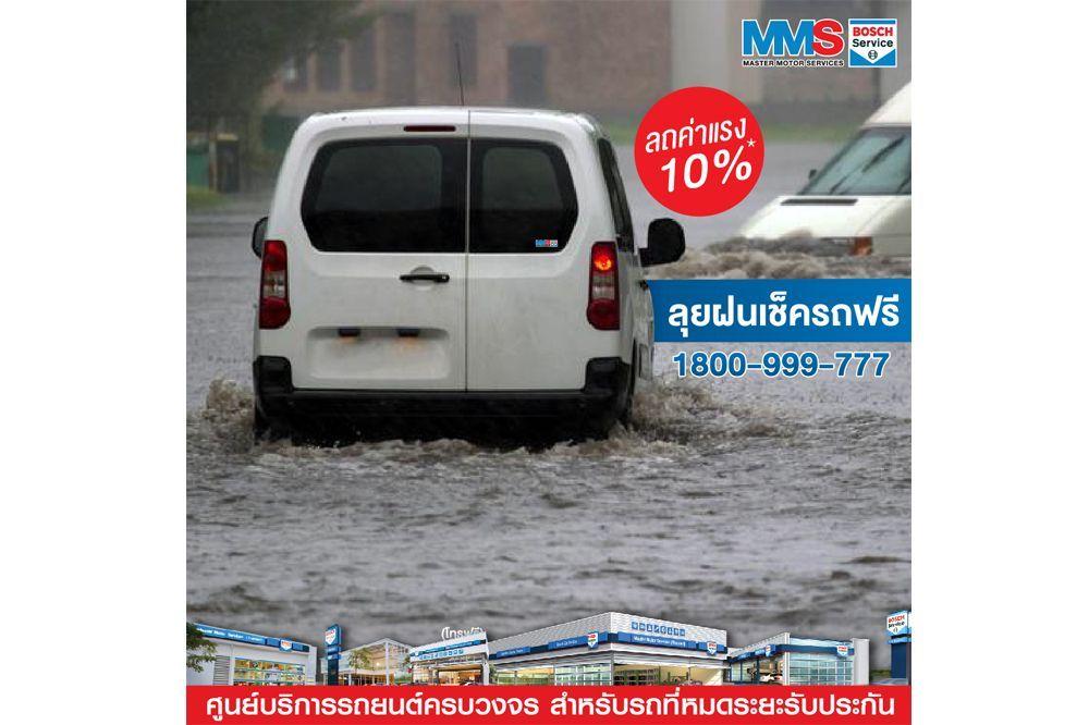 """เอ็มเอ็มเอสจัดโปรฯ """"รักรถหน้าฝน"""" รับบริการตรวจเช็คฟรี พร้อมส่วนลดค่าแรงเมื่อเข้าใช้บริการ"""