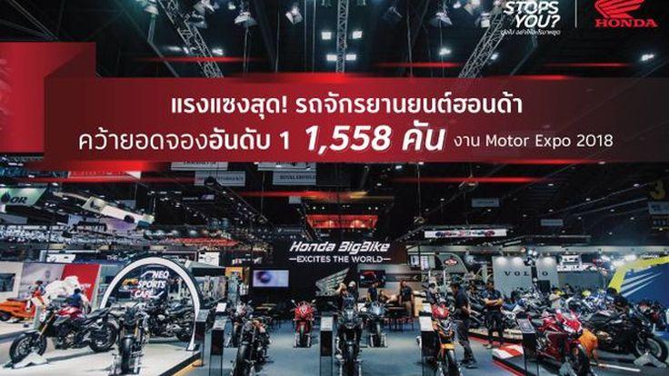 [Motor Expo] รถจักรยานยนต์ฮอนด้า คว้ายอดจองอันดับ 1 ด้วยยอดจองสูงถึง 1,558 คัน