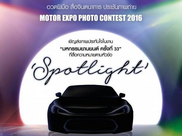 เชิญประกวดภาพถ่าย MOTOR EXPO PHOTO CONTEST 2016
