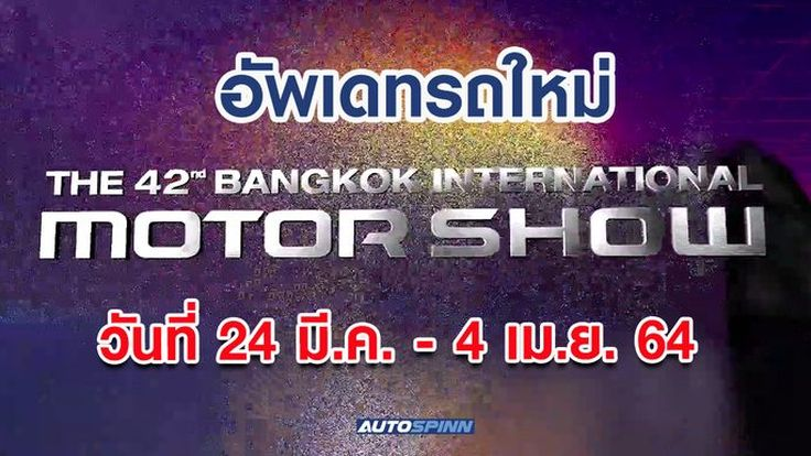 อัพเดทรถใหม่ คอนเฟิร์มจัดงาน Motor Show 2021 24 มี.ค. - 4 เม.ย. 64 เมืองทองธานี