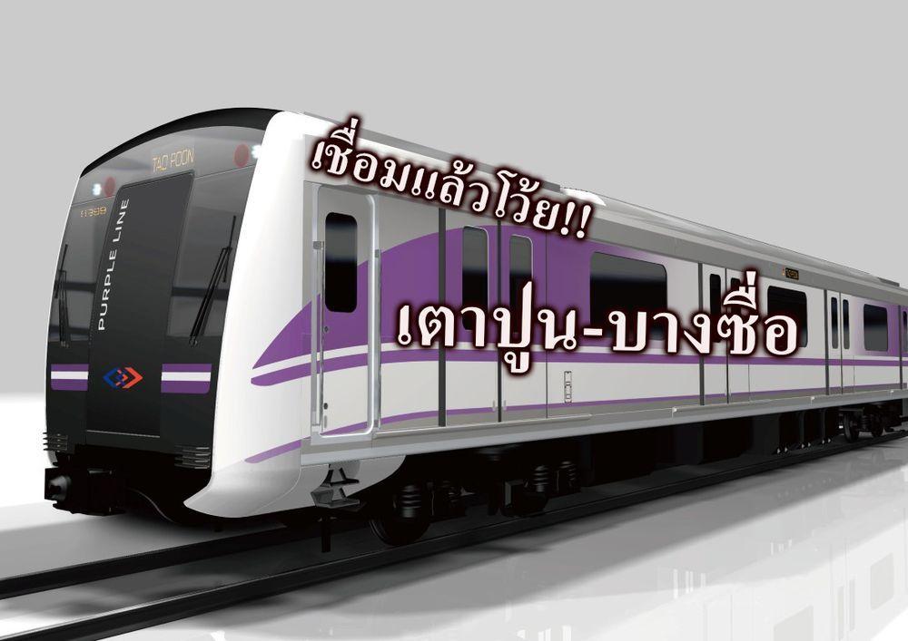 เปิดทางเชื่อมรถไฟฟ้า 2 เส้นทาง สถานีเตาปูน-บางซื่อ