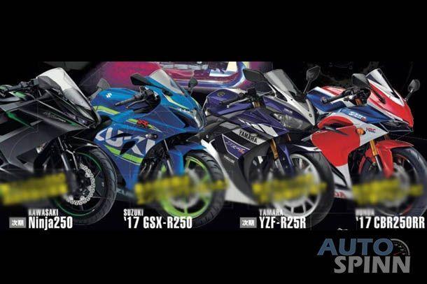 Kawasaki และ Suzuki เตรียมส่ง สปอร์ต 250 ซีซี ใหม่ เปิดอีกยุคสมัยของสปอร์ตไซส์เริ่มต้น