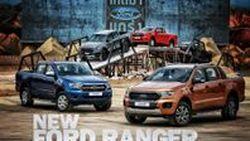 [new ford ranger 2018] เปิดตัวรุ่นย่อยกว่า 20 รุ่น