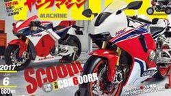 งานเรนเดอร์ New Honda CBR600RR โผล่ในนิตยสารญี่ปุ่น