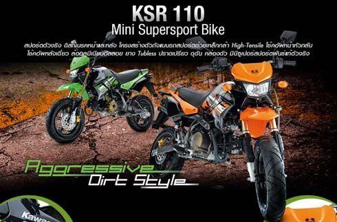 ราคา Kawasaki KSR 110 รุ่นปี 2012 มินิซูเปอร์สปอร์ตพันธุ์แท้ตัวจริง