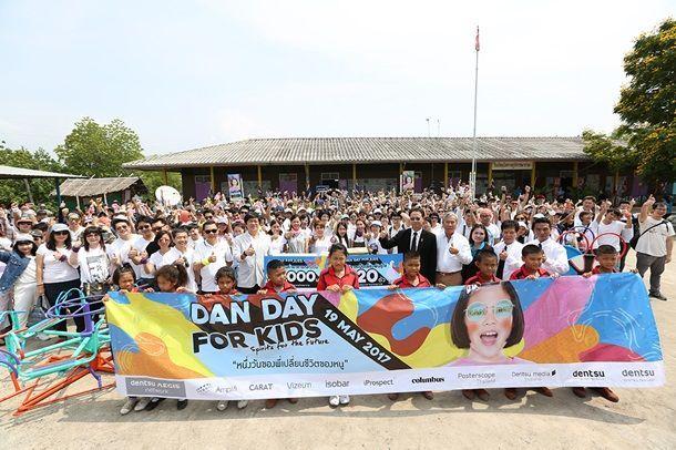 """เดนท์สุ อีจิส เน็ตเวิร์ค ประเทศไทย รวมพลังจัดกิจกรรมเพื่อสังคม """"One Day for Change หนึ่งวันของพี่เปลี่ยนชีวิตของหนู"""""""