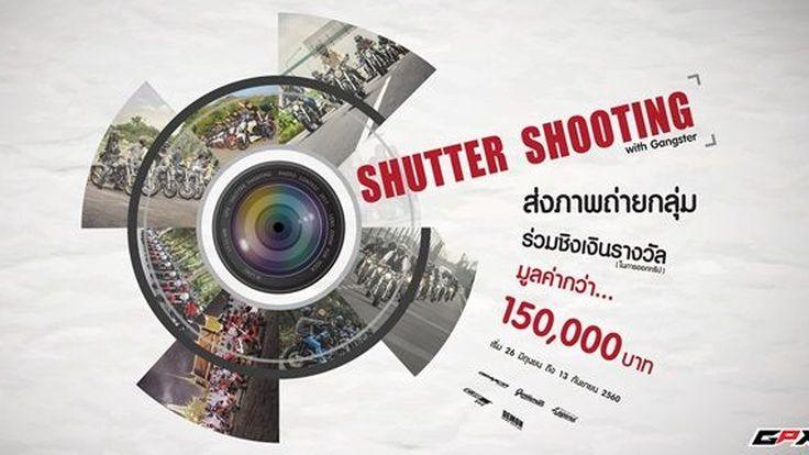 Shutter shootingแคมเปญใหม่ ชวนออกทริป เอาใจเหล่าGangster GPX!!