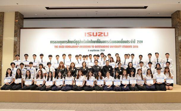 """""""กลุ่มอีซูซุ"""" หนุนการศึกษาเยาวชนไทย มอบทุนเรียนยอดเยี่ยมระดับอุดมศึกษา ประจำปี 2559"""