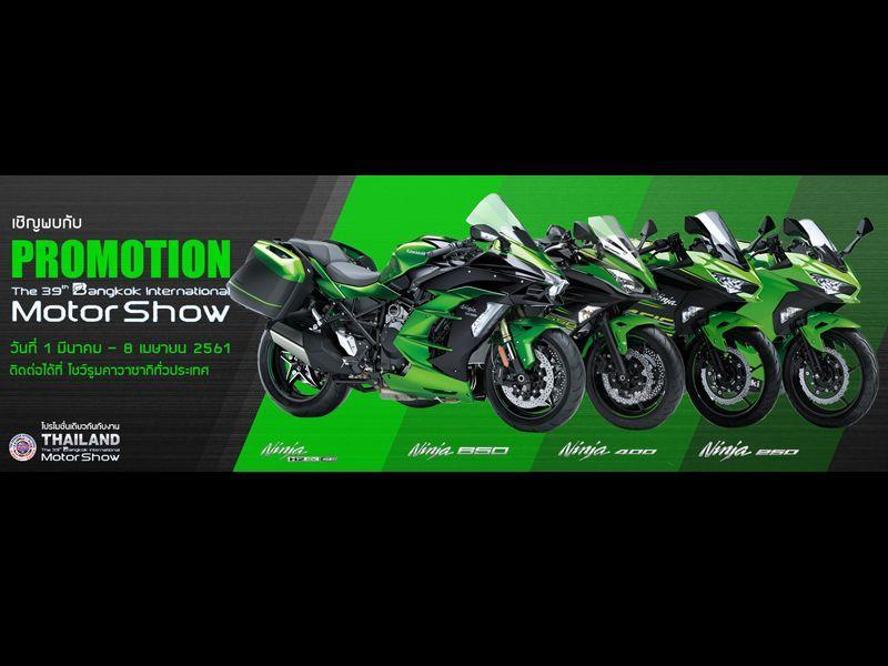 คาวาซากิ ประกาศโปรโมชั่นสำหรับงาน Motorshow 2018