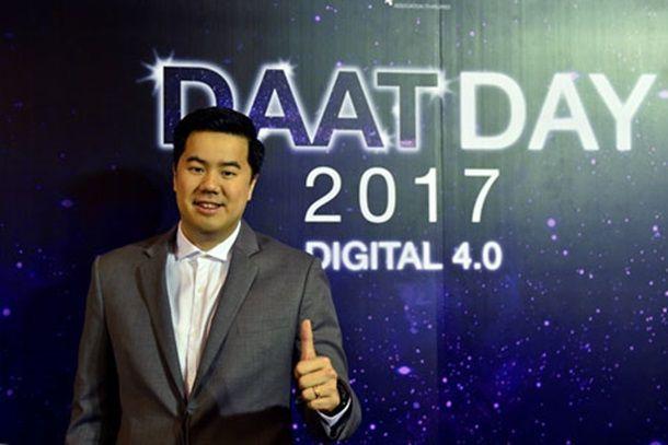 สมาคมโฆษณาดิจิทัลจับมือพันธมิตรสื่อจัดงาน DAAT DAY 2017 งานสัมมนาการตลาดและการสื่อสารดิจิทัลที่ใหญ่ที่สุดของไทย