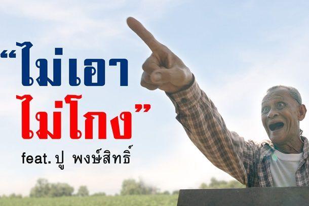 """มาถูกช่วง! """"ไม่เอา ไม่โกง feat. ปู พงษ์สิทธิ์"""" MV ใจกล้า กระแทกสำนึกคนไทยให้หยุดโกง!"""