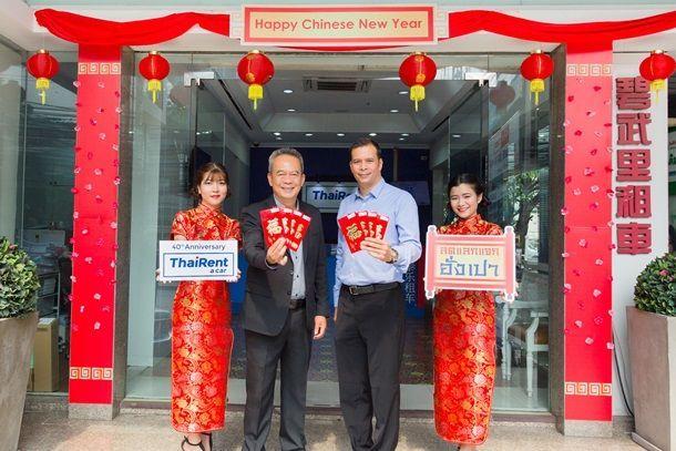 ไทยเร้นท์อะคาร์ ประเดิมโปรฯแรกสุดของปีขับรถเที่ยวทั่วไทยต้อนรับตรุษจีนปีจอ