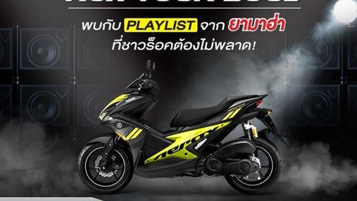 YAMAHA AEROX 155ชวน โหลด ฟัง แชร์ ฟรี 120 เพลงร็อคเร้าใจ ROX YOUR SOUL ใน JOOX Music