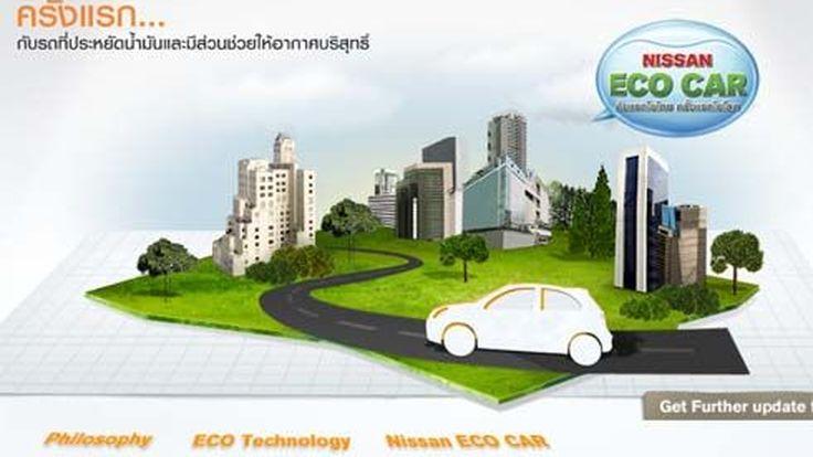 Nissan เปิดตัว EcoCar Site ให้ข้อมูลเบื้องต้น เตรียมพร้อมก่อนลงสนามรบมีนาคมนี้