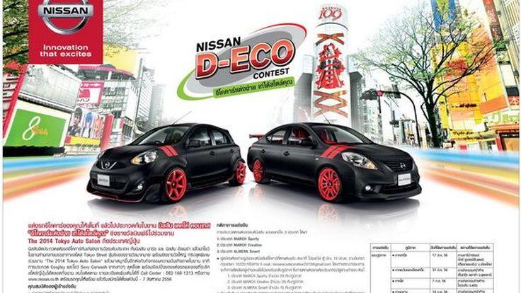 Nissan จัดประกวดแต่งรถยนต์อีโค คาร์ March และ Almera ปีที่ 2  ผู้ชนะแต่ได้ลัดฟ้าชม Tokyo Auto Salon  ประเทศญี่ปุ่น