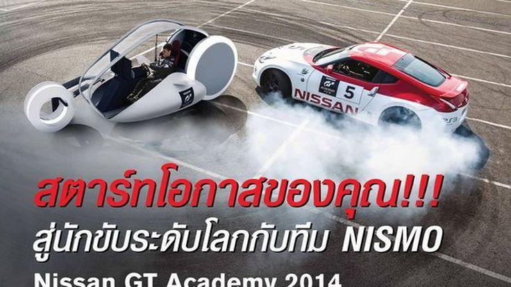 Nissan GT Academy เปิดแข่งออนไลน์ ผ่าน PSN  เกมส์ GT6 แล้ววันนี้