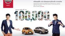 Nissan ฉลองยอดขายอีโคคาร์ 100,000 คัน จับ 2 ซุปตาร์ ถ่ายโฆษณาร่วมกัน