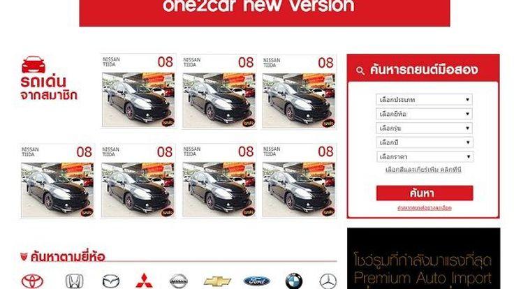 วันทูคาร์ปรับโฉมเวบไซต์ใหม่ พร้อมนำระบบซื้อ-ขายรถยนต์อย่างง่ายดายแนะนำให้กับลูกค้าชาวไทยวันนี้