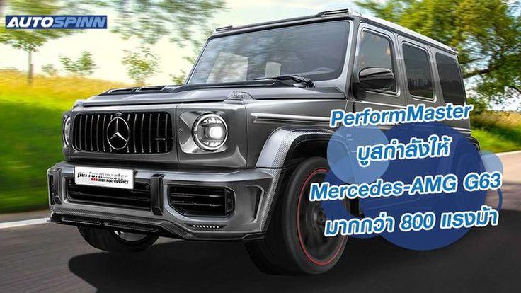 PerformMaster บูสกำลัง Mercedes-AMG G63 มากกว่า 800 แรงม้า