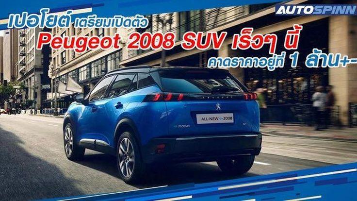เปอโยต์ เตรียมเปิดตัว Peugeot 2008  เร็วๆนี้