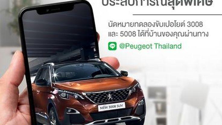 PEUGEOT จับมือ LINE ประเทศไทย เพิ่มช่องทางจองรถผู้บริหาร ไมล์น้อย พร้อมบริการส่งรถทดลองขับฟรีถึงบ้าน