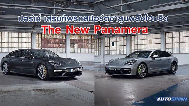 ปอร์เช่ Panamera Turbo S E-Hybrid และ Panamera 4 E-Hybrid 2020-2021
