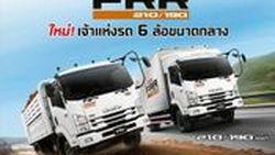 "[PR News] อีซูซุ เสริมทัพรถบรรทุก 6 ล้อขนาดกลางด้วย ""อีซูซุ FRR ใหม่!"" ตอบโจทย์มืออาชีพทั้งงานลุยและงานขนส่ง"
