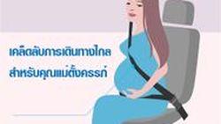[PR News] เคล็ดลับการเดินทางเพื่อความปลอดภัยของคุณแม่และเจ้าตัวน้อยในครรภ์