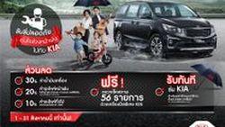 [PR NEWS] 2018 Kia Service Campaign >> ขับขี่ปลอดภัย อุ่นใจช่วงหน้าฝน ไปกับ KIA