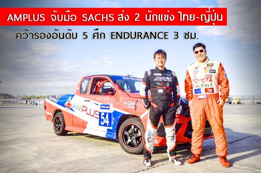 [PR News] AMPLUS จับมือ SACHS ส่ง 2 นักแข่ง ไทย-ญี่ปุ่น คว้ารองอันดับ 5 ศึก ENDURANCE 3 ชม.