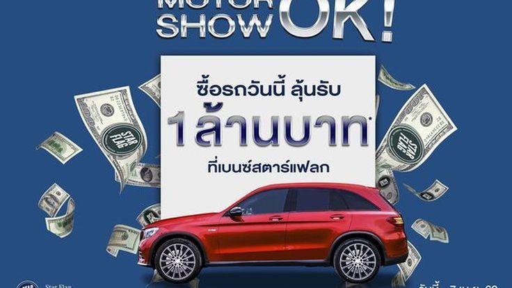 """[PR News] เบนซ์ สตาร์แฟลก อัดแคมเปญสุดยิ่งใหญ่ """"Motor Show OK!"""" ลดจริง แจกจริง ลุ้นรับส่วนลดเงินสดถึง 1 ล้านบาท"""