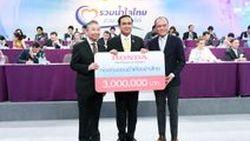 [PR News] กองทุนฮอนด้าเคียงข้างไทย มอบเงิน 3 ล้านบาท ร่วมช่วยเหลือผู้ประสบภัยจากพายุโซนร้อนปาบึก