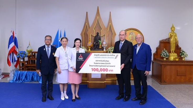 [PR News] มิตซูบิชิ มอเตอร์ส ประเทศไทย มอบเงินบริจาค สนับสนุนโรงพยาบาลพระนั่งเกล้า