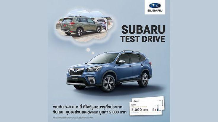 [PR News] Subaru x Dyson จับมือมอบส่วนลดและสิทธิพิเศษแก่ลูกค้า