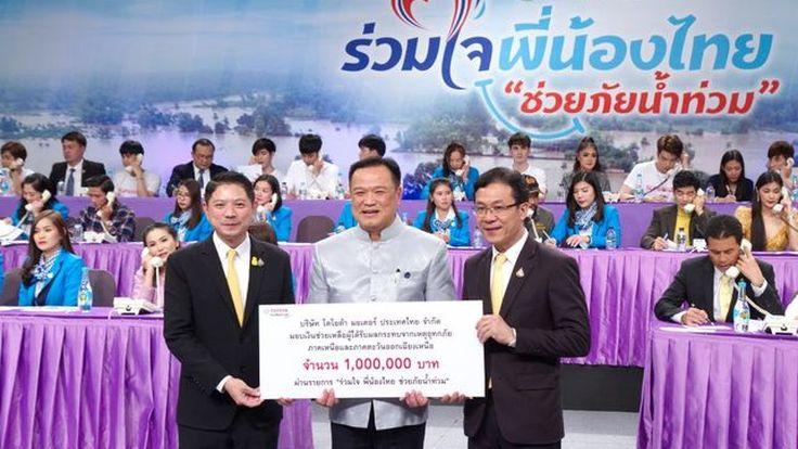 [PR News] โตโยต้า มอบเงินช่วยเหลือ 1 ล้านบาท ช่วยเหลือ ผู้ได้รับผลกระทบจากอุทกภัย