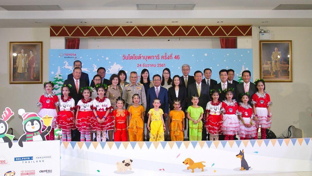 """[PR News] ครอบครัวโตโยต้า จัด """"วันโตโยต้าบุพการี"""" ครั้งที่ 46 ส่งมอบความสุขแก่เด็กและเยาวชนช่วงปีใหม่"""