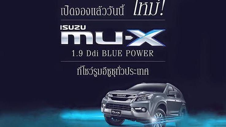 เคาะราคากันรัว ๆ สำหรับปิคอัพตระกูล Isuzu เกียร์อัตโนมัติรุ่นใหม่ทั้ง D-Max X-Series, V-Cross และ New Isuzu MU-X 1.9&3.0 Ddi Blue Power