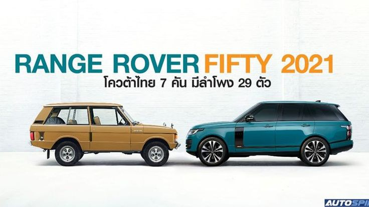 RANGE ROVER FIFTY 2021 โควต้าไทย 7 คัน มีลำโพง 29 ตัว