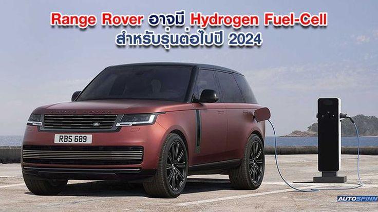 Range Rover ซุ่มพัฒนา Hydrogen Fuel Cell เตรียมเปิดตัว ปี 2024