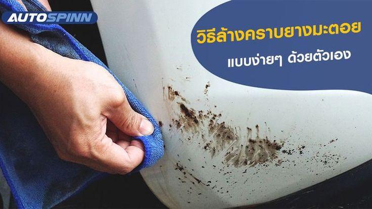 วิธีล้างยางมะตอยออกจากรถ