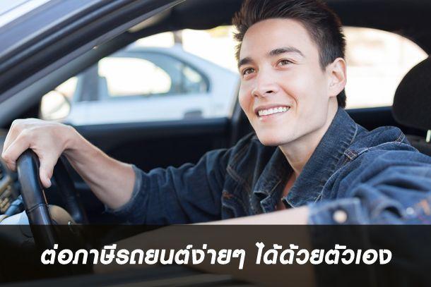 ต่อภาษีรถยนต์ง่ายๆ ได้ด้วยตัวเอง
