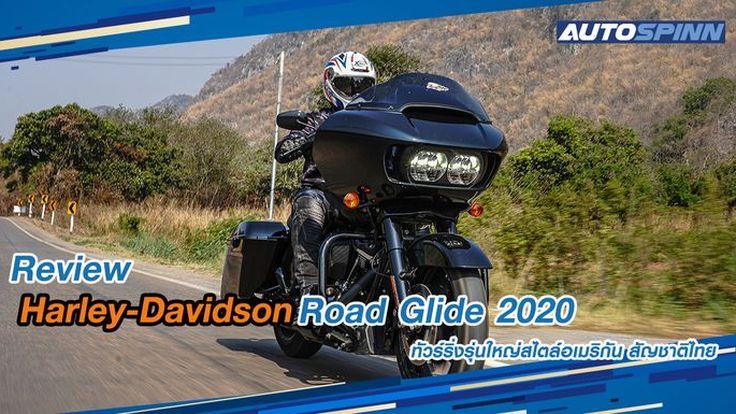 รีวิว Harley-Davidson Road Glide 2020 รุ่นประกอบไทย ทัวร์ริ่งไซส์ใหญ่ สไตล์อเมริกัน