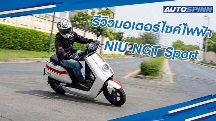 รีวิว รถมอเตอร์ไซค์ไฟฟ้า NIU NGT Sport ตัวแรง ขี่ง่าย ฟังก์ชั่นล้ำ