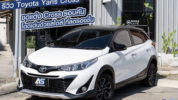 [AD] รีวิว Toyota Yaris Cross อีโคคาร์ยกสูง ที่มาพร้อมกับชุดแต่งรอบคัน โดดเด่นด้วยสไตล์ ที่สตรองขึ้น!
